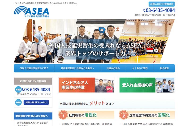 開発実績-アジア技術交流協同組合様コーポレートサイト作成