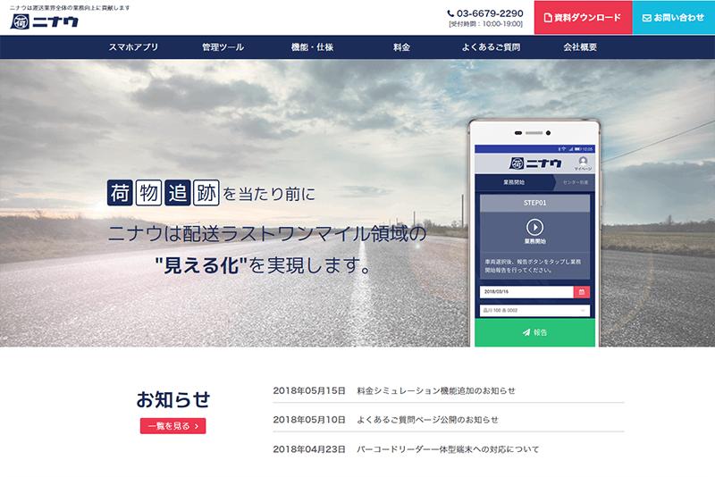 開発実績-ニナウ製品サイト作成